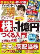 ダイヤモンド ZAi (ザイ) 2011年 07月号 [雑誌]