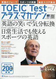 TOEIC Test (トーイックテスト) プラス・マガジン 2021年 07月号 [雑誌]