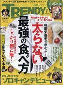 日経 TRENDY (トレンディ) 2021年 07月号 [雑誌]
