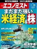 エコノミスト 2021年 7/20号 [雑誌]