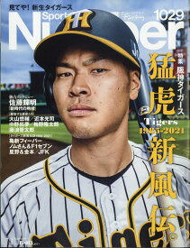 Sports Graphic Number (スポーツ・グラフィック ナンバー) 2021年 7/1号 [雑誌]