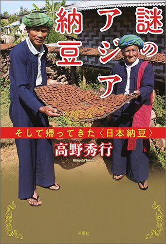 謎のアジア納豆 そして帰ってきた〈日本納豆〉 [ 高野秀行 ]