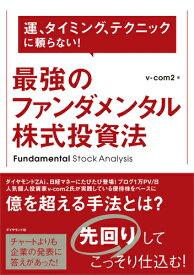運、タイミング、テクニックに頼らない! 最強のファンダメンタル株式投資法 [ v-com2 ]