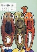 岡山の笑い話3版