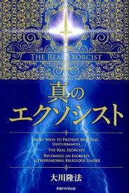 真のエクソシスト (OR BOOKS) [ 大川隆法 ]