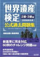 世界遺産検定公式過去問題集(2008年9月 2級・3級編)