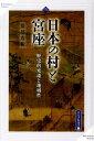 日本の村と宮座 歴史的変遷と地域性 (高志書院選書) [ 薗部寿樹 ]