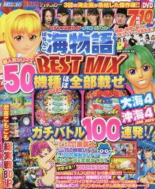 パチンコ必勝ガイド・オリ術・パチンカー ぱちんこ海物語 BEST MIX (GW MOOK 582)