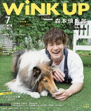 Wink up (ウィンク アップ) 2021年 07月号 [雑誌]