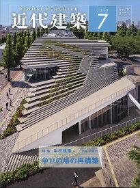 近代建築 2021年 07月号 [雑誌]