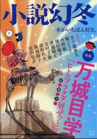 小説幻冬 2021年 07月号 [雑誌]