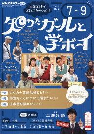 NHK テレビ 知りたガールと学ボーイ 2021年 07月号 [雑誌]