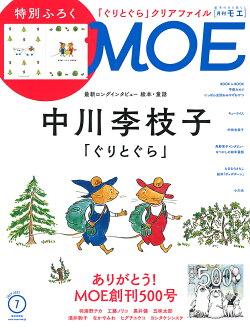 MOE (モエ) 2021年 07月号 [雑誌]