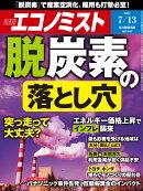 エコノミスト 2021年 7/13号 [雑誌]