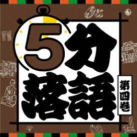 5分落語 第四巻 [ (趣味/教養) ]