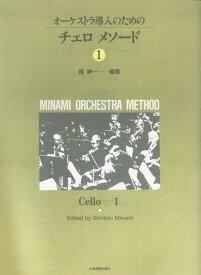 オーケストラ導入のためのチェロ・メソード(1) (ミナミ・オーケストラ・メソード) [ 南紳一 ]