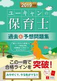 ユーキャンの保育士過去&予想問題集(2019年版)