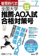 全国大学推薦AO入試合格対策号 2011年 07月号 [雑誌]