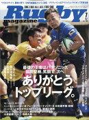 Rugby magazine (ラグビーマガジン) 2021年 07月号 [雑誌]