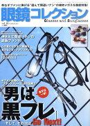 眼鏡コレクション 2011年 07月号 [雑誌]