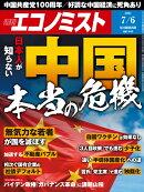 エコノミスト 2021年 7/6号 [雑誌]