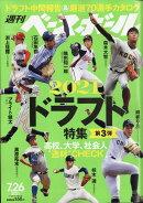 週刊 ベースボール 2021年 7/26号 [雑誌]