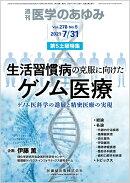 医学のあゆみ 生活習慣病の克服に向けたゲノム医療ーーゲノム医科学の進展と精密医療の実現 2021年 278巻5号 7月第5…