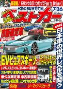 ベストカー 2021年 7/26号 [雑誌]