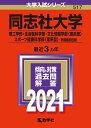 同志社大学(理工学部・生命医科学部・文化情報学部〈理系型〉・スポーツ健康科学部〈理系型〉-学部個別日程) 2021年…