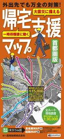 帰宅支援マップ首都圏版9版