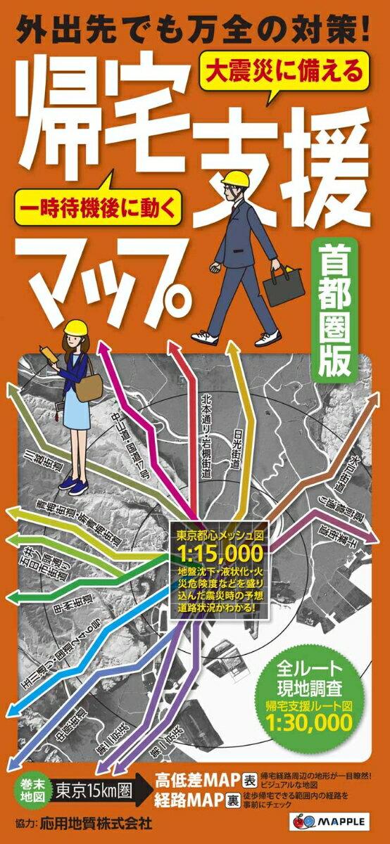 帰宅支援マップ首都圏版9版 大震災に備える