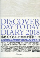 DISCOVER DAY TO DAY DIARY 2018