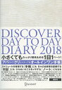 DISCOVER DAY TO DAY DIARY 2018 B6 WHITE