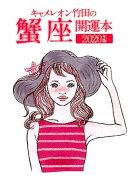キャメレオン竹田の蟹座開運本(2020年版)