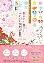日本の伝統美とかわいい和柄素材集 文様・墨絵・筆文字・地紋・イラスト [ kd factory ]
