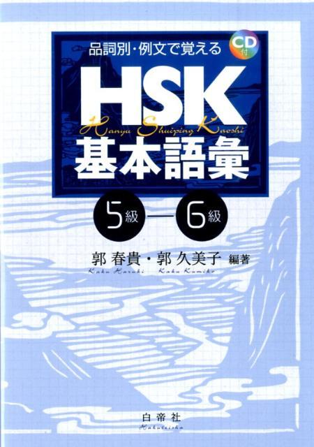 品詞別・例文で覚えるHSK基本語彙(5-6級) [ 郭春貴 ]