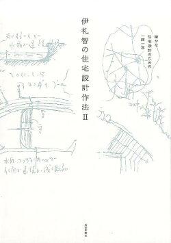 伊礼智の住宅設計作法(2)
