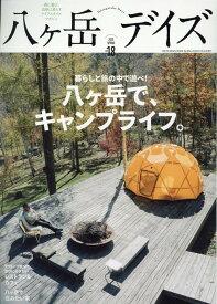 八ヶ岳デイズ(vol.18) 森に遊び、高原に暮らすライフスタイルマガジン 八ヶ岳で、キャンプライフ。 (TOKYO NEWS MOOK)