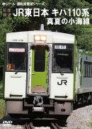 【前面展望】JR東日本 キハ110系 真夏の小海線