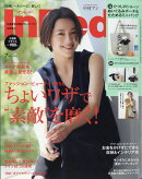 In Red (インレッド) 2021年 07月号 [雑誌]