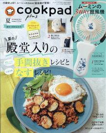 cookpad plus (クックパッドプラス) 2021年 07月号 [雑誌]