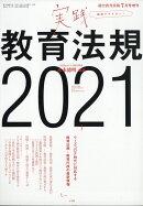 実践教育法規2021 2021年 07月号 [雑誌]