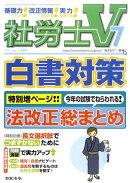 社労士V 2011年 07月号 [雑誌]
