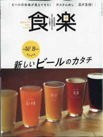 食楽 2021年 07月号 [雑誌]