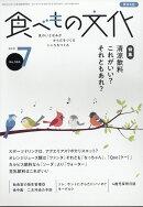 食べもの文化 2021年 07月号 [雑誌]