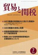 貿易と関税 2021年 07月号 [雑誌]