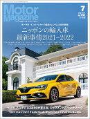Motor Magazine (モーター マガジン) 2021年 07月号 [雑誌]