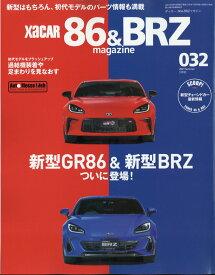 XaCAR 86&BRZ Magazine (ザッカー 86アンドビーアールゼット マガジン) 2021年 07月号 [雑誌]