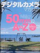 デジタルカメラマガジン 2021年 07月号 [雑誌]