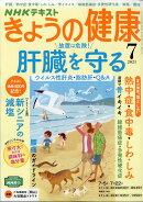 NHK きょうの健康 2021年 07月号 [雑誌]